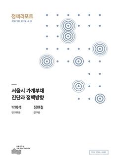 서울시 가계부채 진단과 정책방향