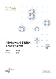 서울시 스마트미디어산업의 특성과 활성화방향