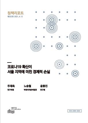 코로나19 확산이 서울 지역에 미친 경제적 손실