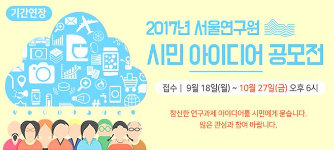 2017년 서울연구원 시민 아이디어 공모전 접수 9월 18일(월)~10월27일(금) 오후 6시 참신한 연구과제 아이디어를 시민에게 묻습니다. 많은 관심과 참여 바랍니다.