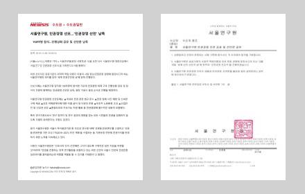 서울연구원 인권경영 선언 대외 공표 자료