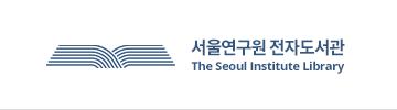 서울연구원 전자도서관