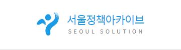 서울정책아카이브