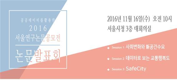 서울연구논문공모전 논문발표회, 16년11월16일 오전10시 서울시청3층 대회의실