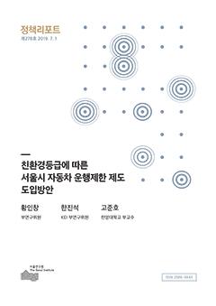 친환경등급에 따른 서울시 자동차 운행제한 제도 도입방안