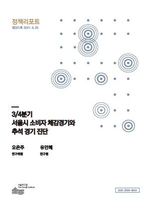 3/4분기 서울시 소비자 체감경기와 추석 경기 진단