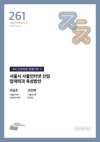 서울시 사물인터넷 산업 잠재력과 육성방안