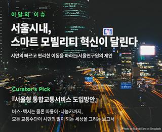서울이슈큐레이터 - 8월의 주제 '모빌리티'