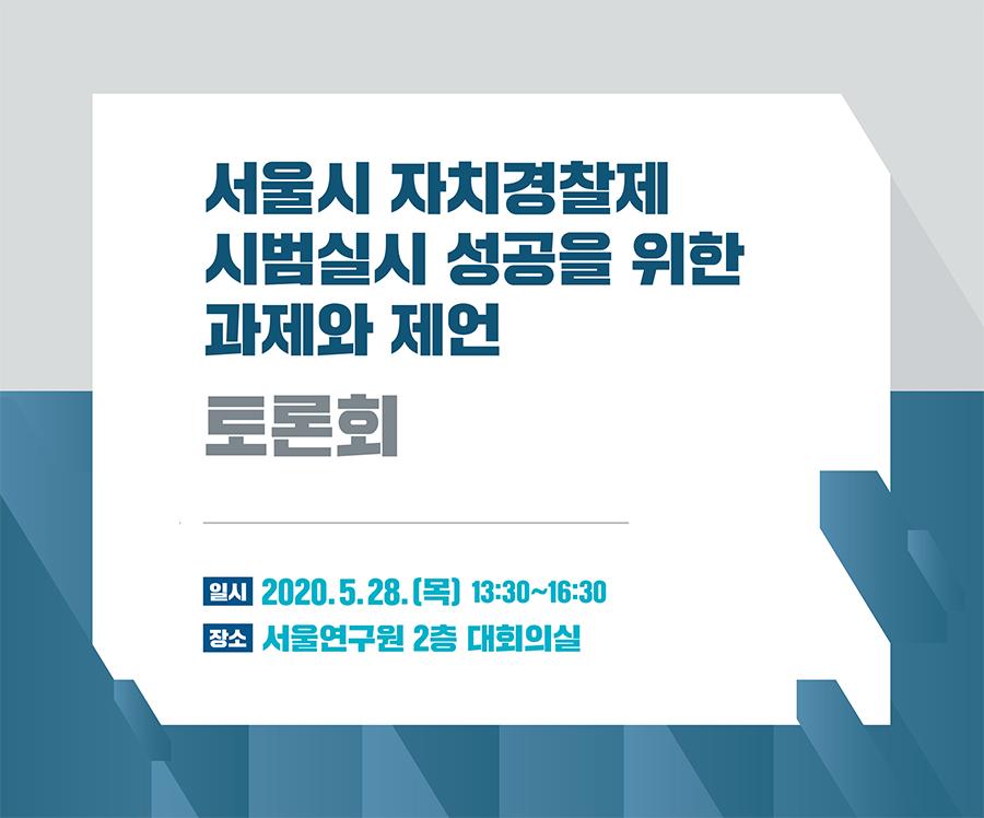 서울시 자치경찰제 시범실시 성공을 위한 과제와 제언 토론회