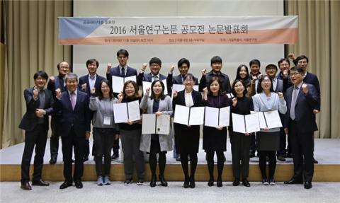 공공데이터를 활용한 2016 서울연구논문 시상 사진 입니다