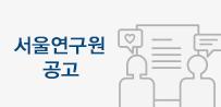 서울연구원 직원(연구직) 채용(썸네일)
