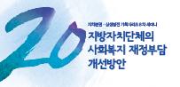 [세미나] 지방자치단체의 사회복지 재정부담 개선방안(썸네일)