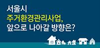 [전문가토론회] 서울시 주거환경관리사업, 앞으로 나아갈 방향은?(썸네일)