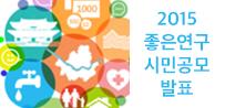 2015년도 '좋은 연구 시민공모' 우수 연구아이디어 선정 발표  썸네일
