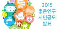 2015년도 '좋은 연구 시민공모' 우수 연구아이디어 선정 발표(썸네일)