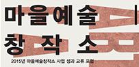 [포럼] 2015년 마을예술창작소 사업 성과 교류 포럼(썸네일)