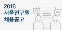 서울연구원 정규직 채용 (연구직)(썸네일)