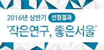 2016년 상반기 '작은 연구, 좋은 서울' 지원사업 선정결과(썸네일)