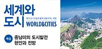 계간 '세계와 도시' 제13호 발행(썸네일)