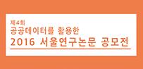 제4회 공공데이터를 활용한 2016 서울연구논문 공모전(썸네일)