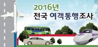 2016년 전국 여객통행조사(썸네일)