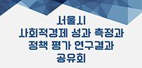 서울시 사회적경제 성과 측정과 정책 평가 연구결과 공유회(썸네일)