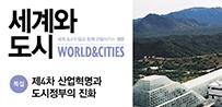계간 '세계와 도시' 제14호 발행 (썸네일)