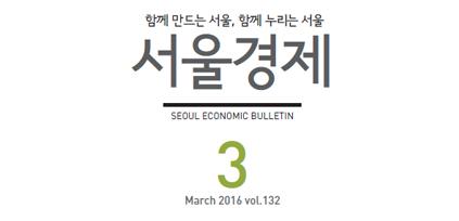 [서울경제] 2016년 3월호 발간(썸네일)