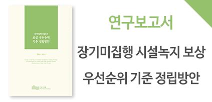 연구책임 : 김원주, 연구진 : 진정규(썸네일)