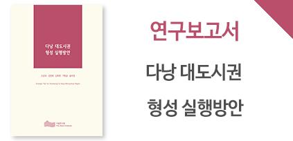 연구책임 : 고준호, 연구진 : 김인희, 김묵한, 기현균, 송미경(썸네일)