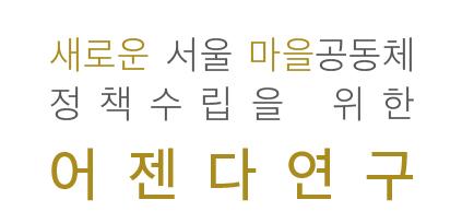 [협력 연구보고서] 새로운 서울 마을공동체 정책수립을 위한 어젠다 연구(썸네일)