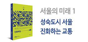 서울의 미래 1 진화하는 교통(썸네일)