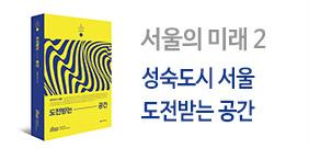 서울의 미래 2 도전받는 공간(썸네일)