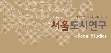 [서울도시연구] 제17권제1호 발간(썸네일)