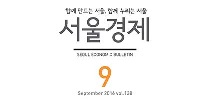 서울경제 2016년 9월호(썸네일)