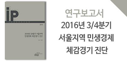 연구책임 : 최봉, 반정화(썸네일)