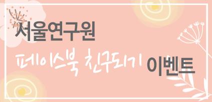 2016 서울연구원 페이스북 친구되기 이벤트 썸네일