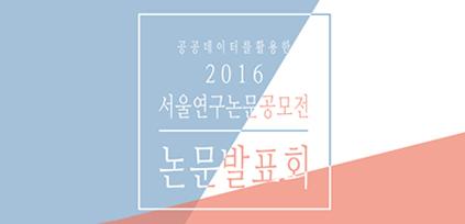 [논문발표 및 우수논문 시상] 공공데이터를 활용한 2016 서울연구논문 공모전 우수논문 선정결과  썸네일