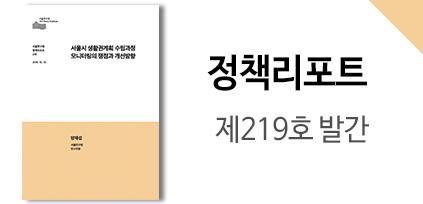 서울시 생활권계획 수립과정 모니터링의 쟁점과 개선방향(썸네일)