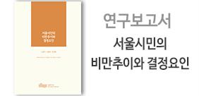 연구진 : 손창우, 김정아, 유인혜(썸네일)