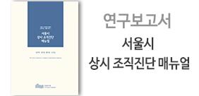 연구진 : 김귀영, 신민철, 황민섭, 오찬섭(썸네일)