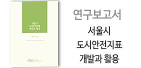 연구진 : 신상영, 이윤상(썸네일)