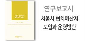 연구진 : 정병순, 이태희, 김숙하(썸네일)