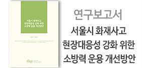 연구진 : 원종석, 김상균(썸네일)