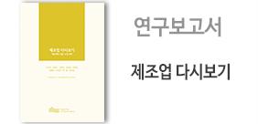 연구진 : 오은주, 김범식, 김묵한, 반정화, 윤형호, 정병순, 조달호, 최봉, 유승남(썸네일)