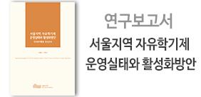 연구진 : 이혜숙, 이영주(썸네일)