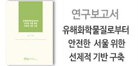 연구진 : 최유진, 이혜진(썸네일)