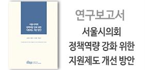 연구진 : 신민철, 배준식, 이정용, 곽윤석(썸네일)