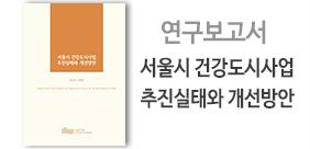 연구진 : 문은숙, 서명희(썸네일)