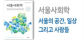 서울사회학(썸네일)
